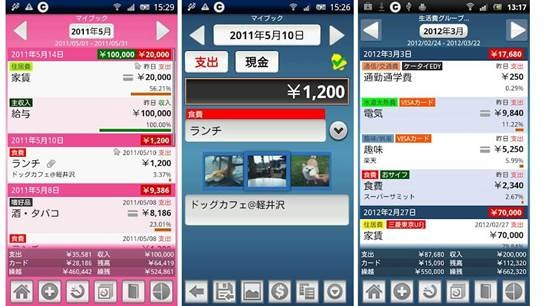 Spendroid 12 useful Personal Finance manager for Android